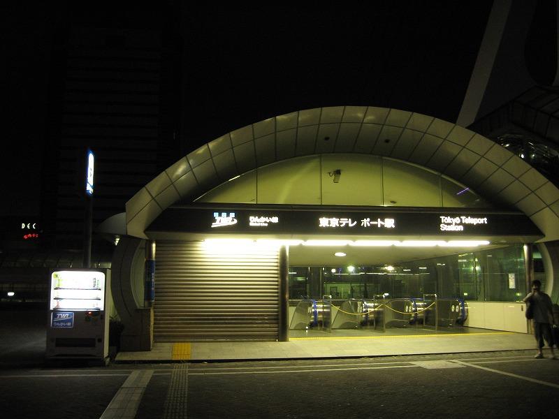 終電後の東京テレポート駅出入口 東京テレポート駅出入口 シャッターが閉まりかけ。早く出ないと閉じ