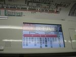 クハ9740車内LCD、京王八王子にて