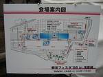 都営フェスタ\'08、会場案内図