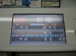 デハ9286、車内LCD画面