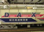 クヤ911 「DAX」海側ロゴ