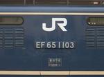 EF65 1103の側面ナンバー