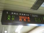 浅草駅電光掲示板